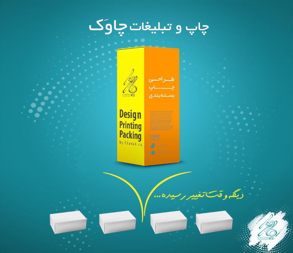 چاوک - چاپ جعبه دارویی- چاپ جعبه دارو - طراحی جعبه دارویی - طراحی جعبه دارو